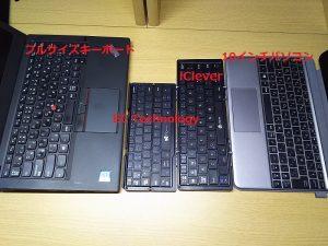 キーボードサイズ比較